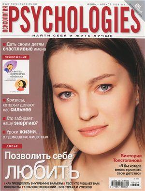 Psychologies №7 июль-август 2006