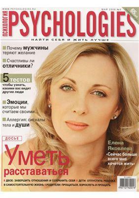 Psychologies №5 май 2006