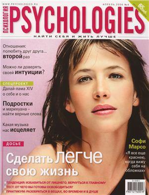 Psychologies №4 АПРЕЛЬ 2006