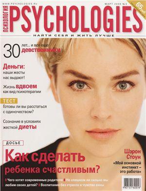 Psychologies №3 март 2006