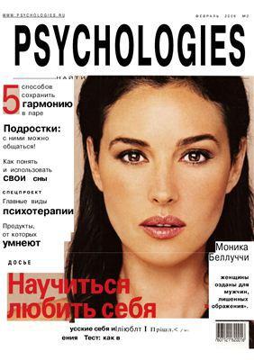 Psychologies №2 февраль 2006