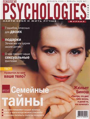 Psychologies №1 январь 2006