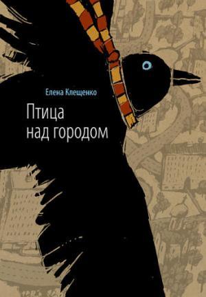 Птица над городом [Оборотни города Москвы]