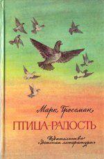 Птица-Радость. Рассказы о голубиной охоте.
