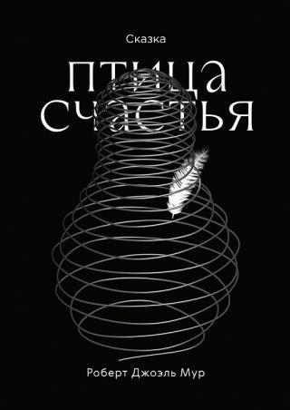 Птица счастья [Publisher: Издательские решения]