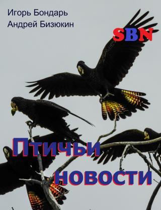 Птичьи новости