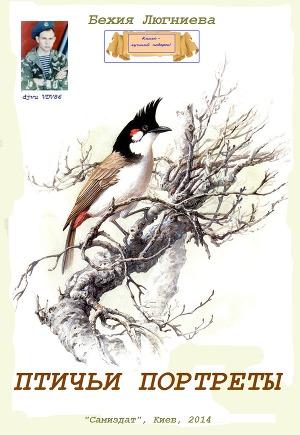 Птичьи портреты (СИ)