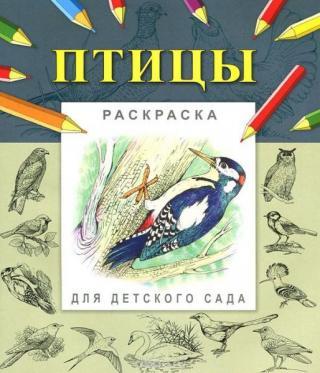 Птицы. Раскраска для детского сада