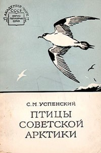 Птицы Советской Арктики