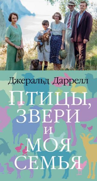 Птицы, звери и моя семья [litres] [Birds, Beasts and Relatives-ru]