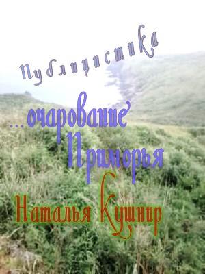 """Публицистика """"... очарование Приморья"""" (сборник)"""