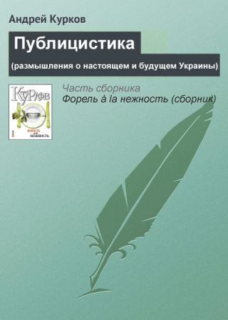 Публицистика (размышления о настоящем и будущем Украины)