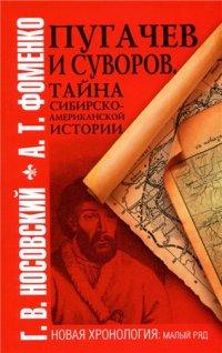 Пугачев и Суворов [Тайна сибирско-американской истории]
