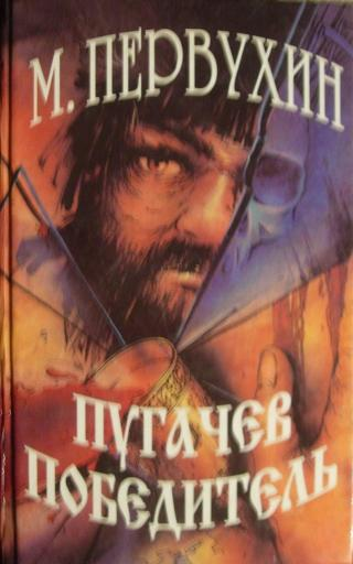 Пугачев-победитель.