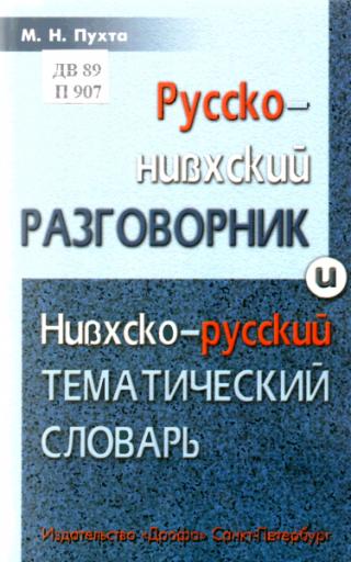 Пухта М.Н. Русско-нивхский разговорник. Нивхско-русский тематический словарь