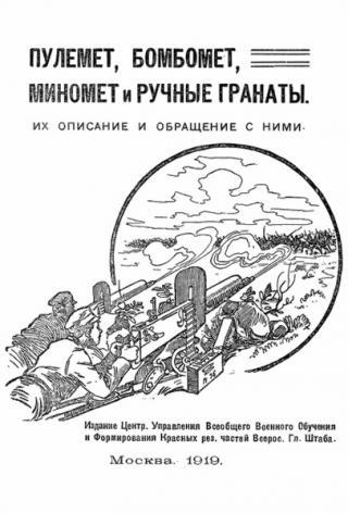 Пулемет, бомбомет, миномет и ручные гранаты. Их описание и обращение с ними