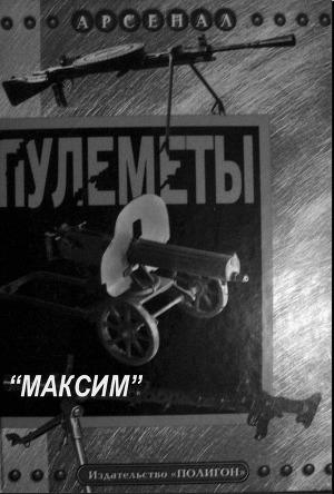 """Пулеметы """"Максим"""""""