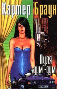 Пуля Дум-дум