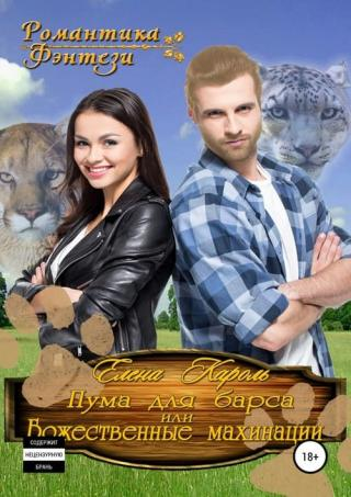 Пума для барса, или Божественные махинации [publisher: SelfPub.ru]
