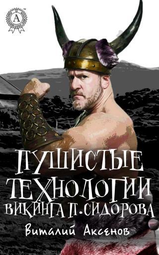 Пушистые технологии викинга П. Сидорова