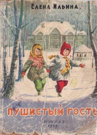 Пушистый гость (издание 1959 года)