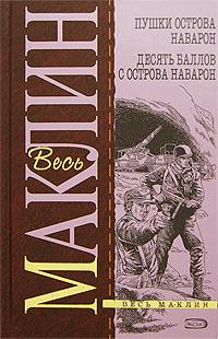 Пушки острова Наварон. 10 баллов с острова Наварон [The Guns of Navarone. Force 10 From Navarone-ru]