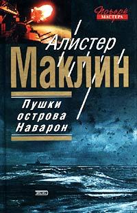 Пушки Острова Наварон [The Guns of Navarone-ru]