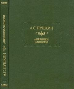 Пушкин А. С. Дневники. Записки