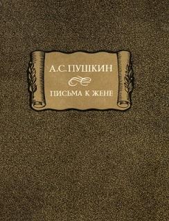 Пушкин А. С. Письма к жене