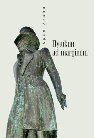 Пушкин ad marginem