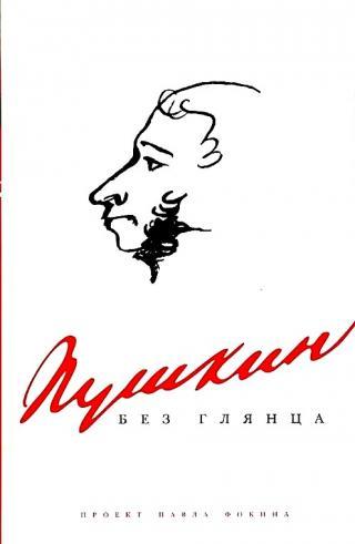 Пушкин без глянца