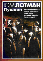 Пушкин: Биография писателя. Статьи. Евгений Онегин: комментарии