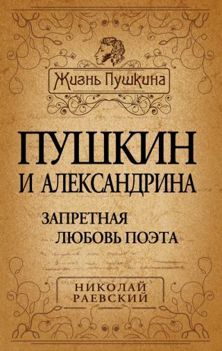 Пушкин и Александрина. Запретная любовь поэта