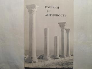 Пушкин и античность