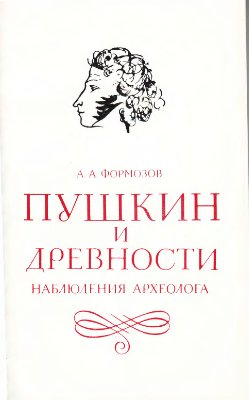 Пушкин и древности. Наблюдения археолога