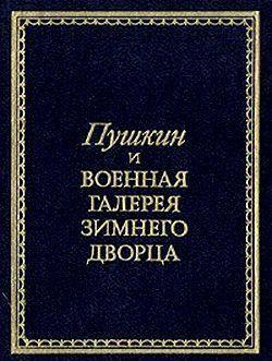 Пушкин и Военная галерея Зимнего дворца