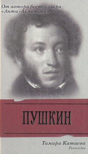 Пушкин . Ревность
