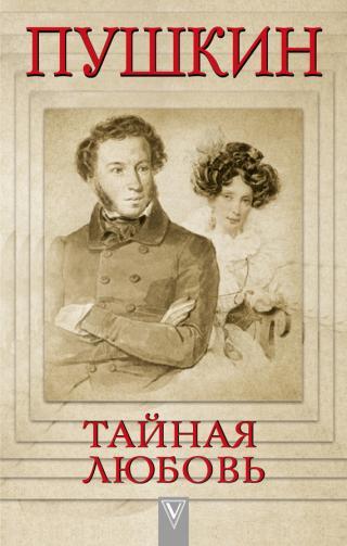 Пушкин – Тайная любовь