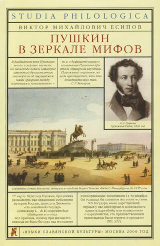 Пушкин в зеркале мифов