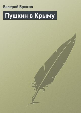 Пушкин вКрыму