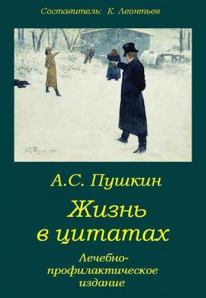 Пушкин. Жизнь в цитатах: Лечебно-профилактическое издание