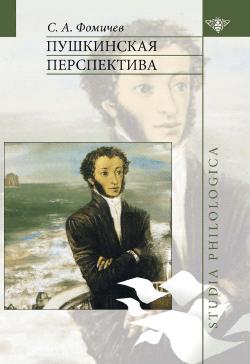 Пушкинская перспектива
