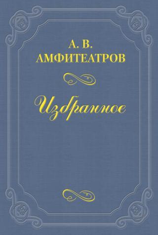 Пушкинские осколочки