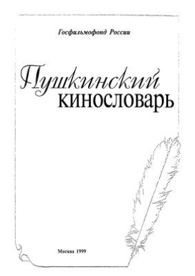 Пушкинский кинословарь