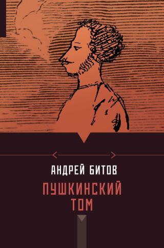 Пушкинский том [сборник]