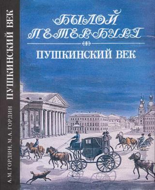 Пушкинский век