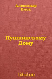 Пушкинскому Дому