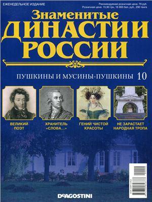 Пушкины и Мусины-Пушкины