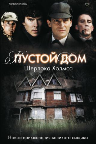 Пустой дом Шерлока Холмса [антология]