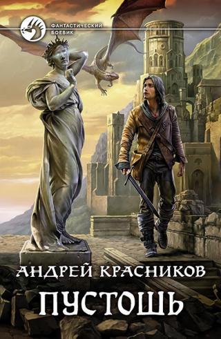 Пустошь (СИ) [СИ с изд. обложкой]